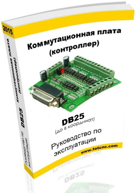Руководство по эксплуатации 6-тиосевого контроллера DB25