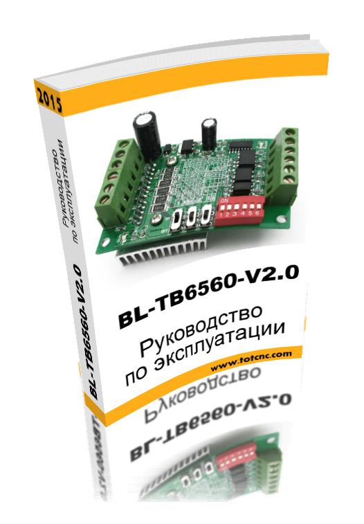 Руководство по эксплуатации драйвера BL-TB6560-V2.0