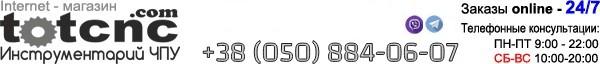 Інструментарій ЧПУ
